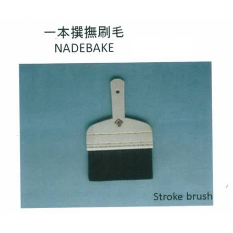 NADEBAKE stronke brush. Tukumo 150 mm